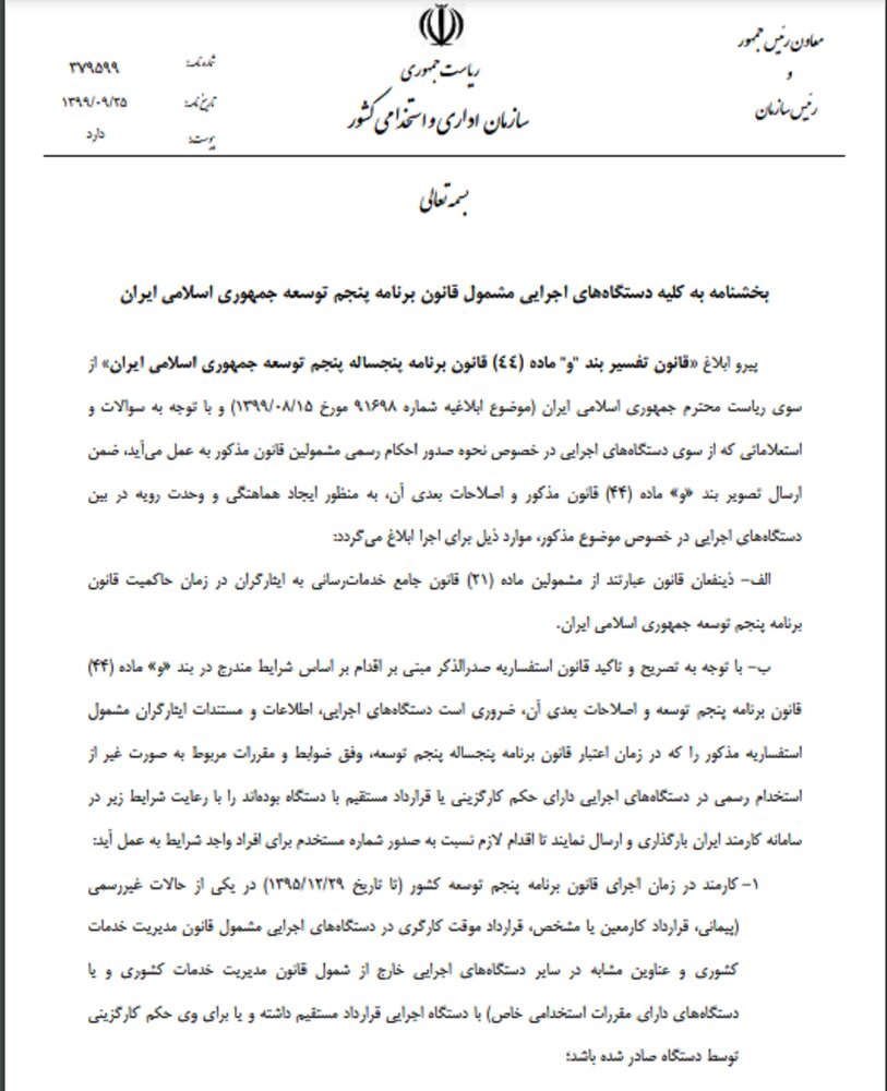 الزام به تبدیل وضعیت ایثارگران با رفع ابهام دیوان عدالت اداری